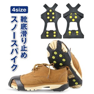 滑り止め 靴 スパイク 雪道用 スノースパイク アイススパイク 簡易 靴底 取り付け 雪対策 簡単装...