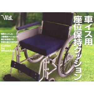 車いす用座位保持クッション|suzumori
