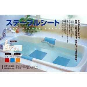 ステーブルシート2枚組 【お風呂のスベリ止め】|suzumori