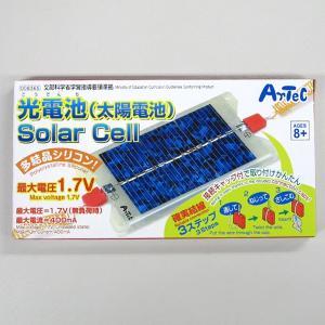 光電池(太陽電池) アーテック|suzumori