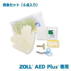 ZOLL AED Plus純正【救急セット(6点入り)】|suzumori