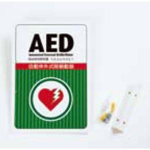 AED設置看板 旭化成 ZOOL 純正品|suzumori