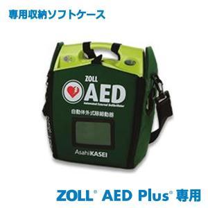 【ZOLL】AED Plus用【専用収納ソフトケース】 suzumori