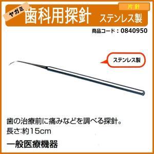 歯科用探針ステンレス製(片針) suzumori
