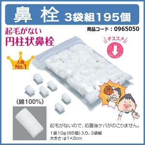 鼻栓(綿100%)3袋組195個|suzumori