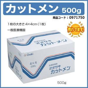 カットメン(500g)|suzumori