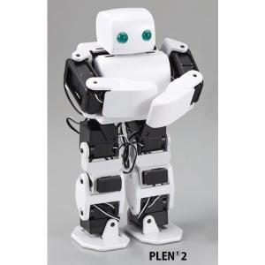2足歩行 プログラミング ロボット PLEN2 完成モデル|suzumori