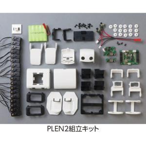 2足歩行 プログラミング ロボット PLEN2 組立キット|suzumori