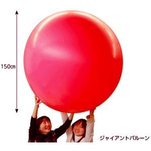 ジャイアントバルーン 赤 レッド 直径150cm 巨大 風船|suzumori