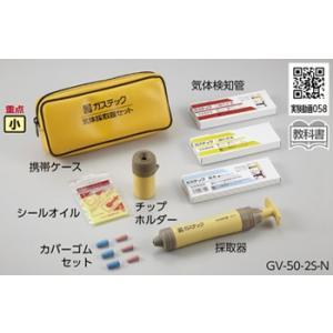 簡易ガス検知器セット GV-50(一式セット)|suzumori