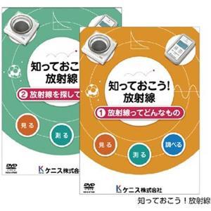 知っておこう!放射線 DVD 全2巻セット|suzumori
