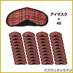 簡単に全盲が体験できるアイマスク40個組|suzumori