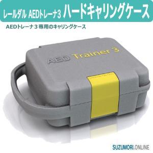 レールダル AEDトレーナ3 ハードキャリングケース CPR トレーニング 専用 laerdal suzumori
