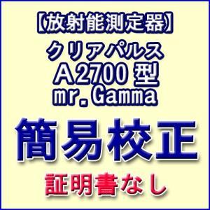【簡易校正費用/証明書なし】 クリアパルス A2700型 Mr.Gamma用 【代引き不可】|suzumori