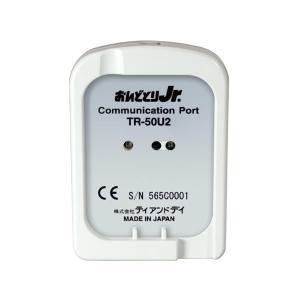 コミュニケーションポート TR−50U2|suzumori