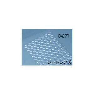 シートレンズ D-27T|suzumori