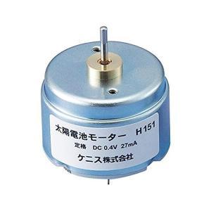 光電池モーターH151|suzumori