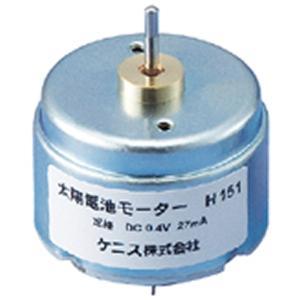 光電池モーターH158|suzumori