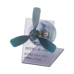台付モーター HI 微電流型|suzumori