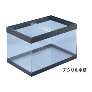 ●ガラスに比べ割れにくく、扱いやすいアクリル製の水槽です。  <仕様> 容量 約40L 大きさ 45...