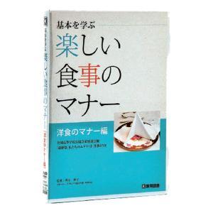 DVD 基本を学ぶ 楽しい食事のマナー 洋食のマナー|suzumori