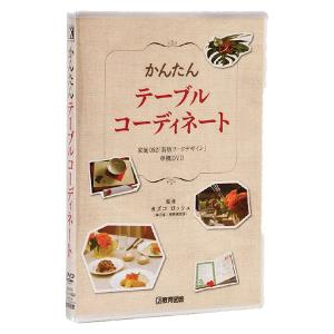 DVD かんたん テーブルコーディネート|suzumori