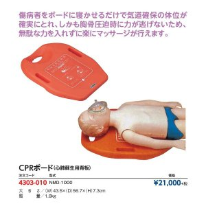 CPRボード 心肺蘇生用背板|suzumori