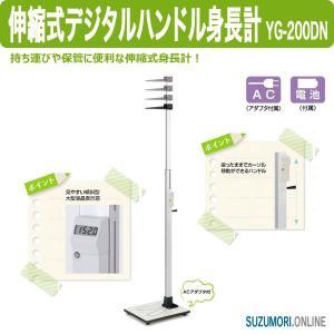 伸縮式デジタルハンドル身長計 YG-200DN LED表示 フォトセル式 高精度|suzumori