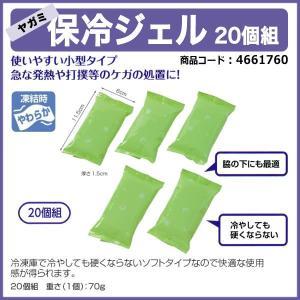 保冷ジェル 20個組 保冷剤 小型 11.5cm x 6cm ソフトタイプ 冷やしても硬くならない suzumori