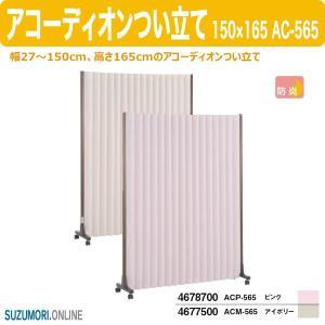 アコーディオンつい立て ACP-565 ピンク 高さ165cm 幅27〜150cm 防炎|suzumori