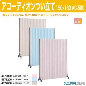 アコーディオンつい立て ACP-580 ピンク 高さ180cm 幅27〜150cm 防炎|suzumori