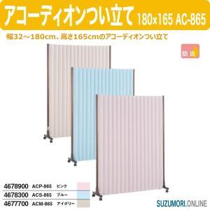 アコーディオンつい立て ACP-865 ピンク 高さ165cm 幅32〜180cm 防炎|suzumori