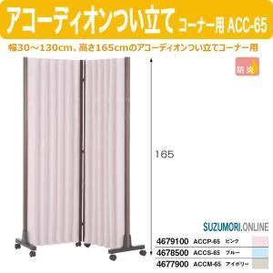 アコーディオンつい立て コーナー用 ACCP-65 ピンク 高さ165cm 幅30〜130cm 防炎|suzumori