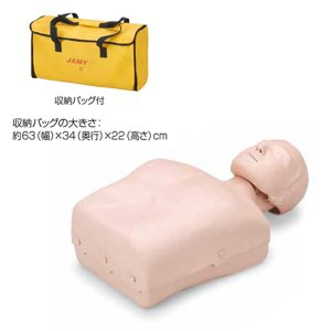 JAMY-P ソフトケース付 【ウェアー無し】 心肺蘇生 CPR 教育・訓練用 簡易模擬人体モデル suzumori
