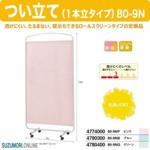 つい立て 1本立タイプ 80-9NP ピンク 高さ180cm 幅90cm 防炎 消臭|suzumori