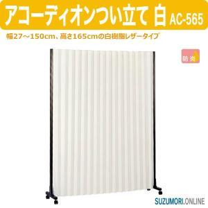 アコーディオンつい立て AC-565 白 高さ165cm 幅27〜150cm 防炎|suzumori