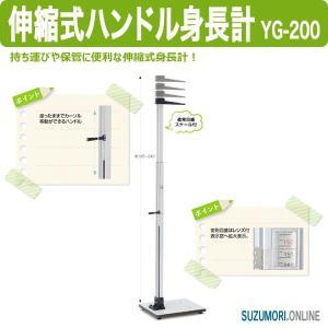 伸縮式ハンドル身長計 YG-200 変則目盛|suzumori