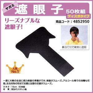 遮眼子 50枚組 ディスポタイプ|suzumori