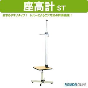 座高計 ST 普及型 エア方式 アナログ式|suzumori