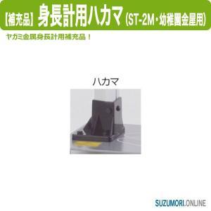 身長計用ハカマ(ST-2M・幼稚園金屋用) 補充品 ST-2M用 幼稚園金属用|suzumori