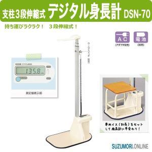支柱3段伸縮式 デジタル身長計 DSN-70 小型 移動式 透過式フォトインタラブタ方式|suzumori
