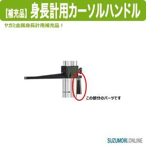身長計用カーソルハンドル 補充品 ST-2M用 幼稚園金属用|suzumori