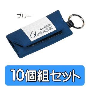 キューマスク用 携帯ケース 10個組 青 ブルー キーホルダー|suzumori
