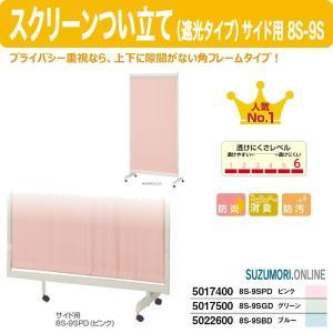 スクリーンつい立て 遮光タイプ サイド用 8S-9SPD ピンク 高さ180cm 幅90cm 防炎 消臭 防汚|suzumori