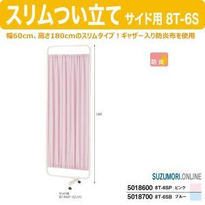 スリムつい立て サイド用 8T-6SP ピンク 高さ180cm 幅60cm 防炎|suzumori