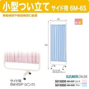 小型つい立て サイド用 6M-6SP ピンク 高さ160cm 幅60cm 防炎|suzumori