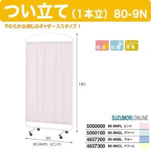 つい立て 1本立タイプ 80-9NPL ピンク 高さ180cm 幅90cm 防炎 抗菌 消臭|suzumori