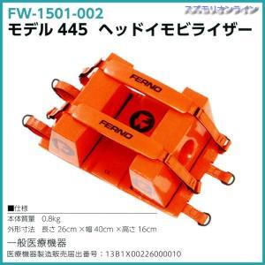 ヘツドイモビライザー モデル445 (頭部固定具)|suzumori