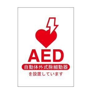 AED設置表示用ステッカー 5枚組|suzumori