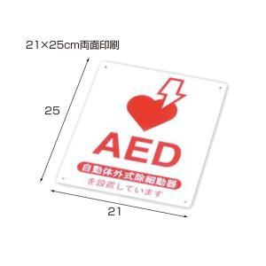 AED設置表示パネル 両面印刷  プレート 52108|suzumori